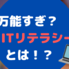 ITリテラシーとは何か?プログラミングより重要?意味と具体例を交えて解説!